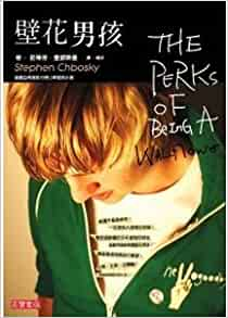 the perks of being a wallflower ebook free download